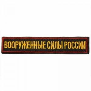 Вооружённые силы России шеврон нашивка