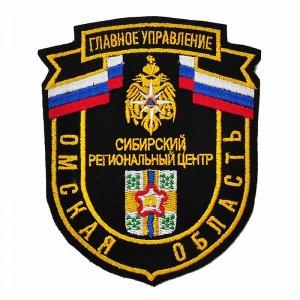 Шеврон нашивка на форму МЧС Главное управление сибирский региональный центр Омская область