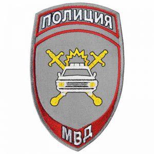 Шеврон нашивка основа стального серого цвета МВД ГИБДД