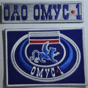 Нашивка и шеврон ОМУС-1 Омск