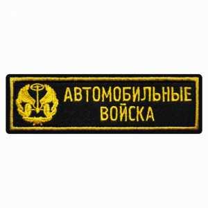 Нашивка автомобильные войска Вооруженные силы ВС