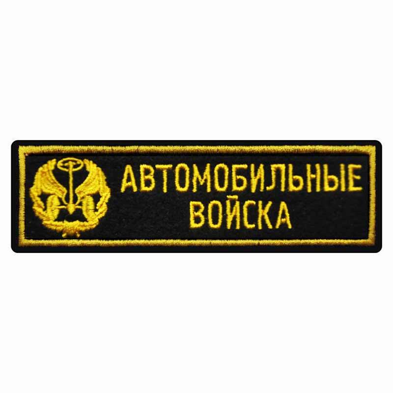 Нашивка ВС Автомобильные войска