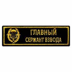 Нашивка ВДВ Главный сержант взвода Вооруженные силы ВС
