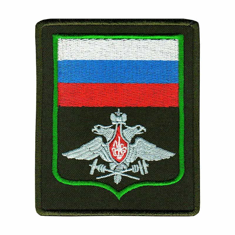 Шеврон ВС Железнодорожные войска прямоугольный