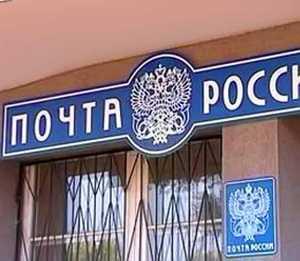 Почта России доставка в shevrons.ru