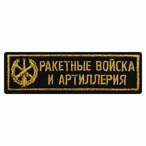 Нашивка Ракетные войска и артилерия Вооруженные силы ВС