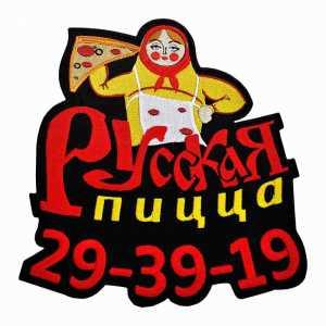 Нашивка Русская пицца на форму работников