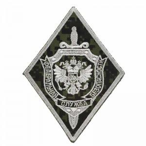 Шеврон нашивка ФСБ на форму