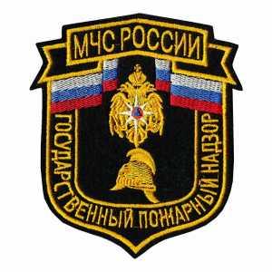 Нашивка МЧС Государственный пожарный надзор