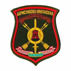 Шеврон нашивка ВС Бериславско-хинганская