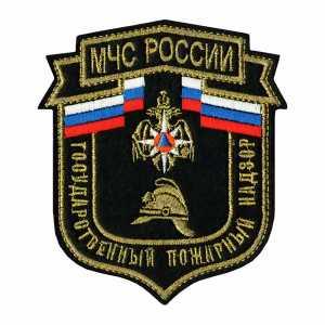 Нашивка шеврон МЧС Государственный пожарный надзор металл