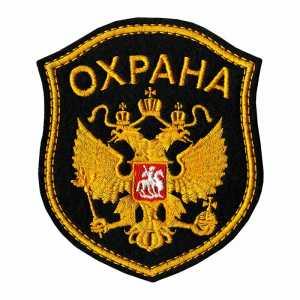Нашивка шеврон Охрана орёл на форму