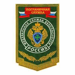 Нашивка пограничная служба федеральная служба безопасности Россия