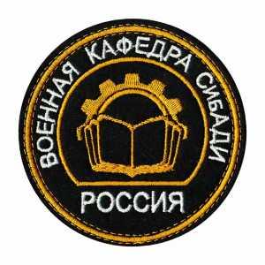Нашивка СибАДИ Военная кафедра