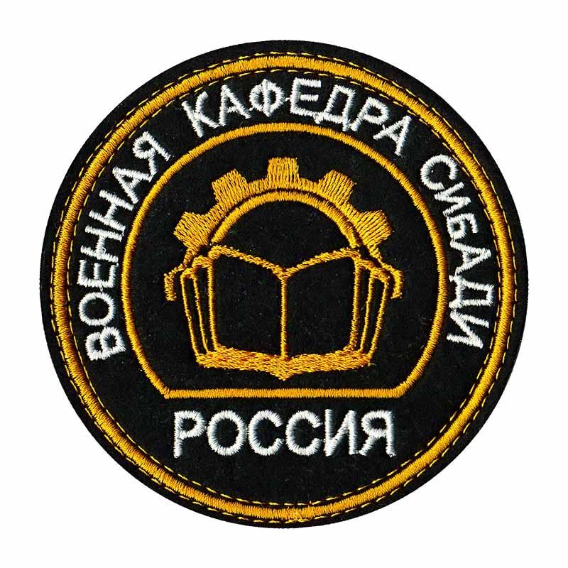 Шеврон СибАДИ Военная кафедра