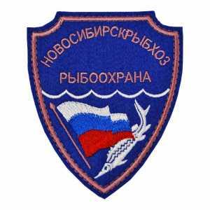Нашивка Новосибирскрыбхоз рыбоохрана охрана