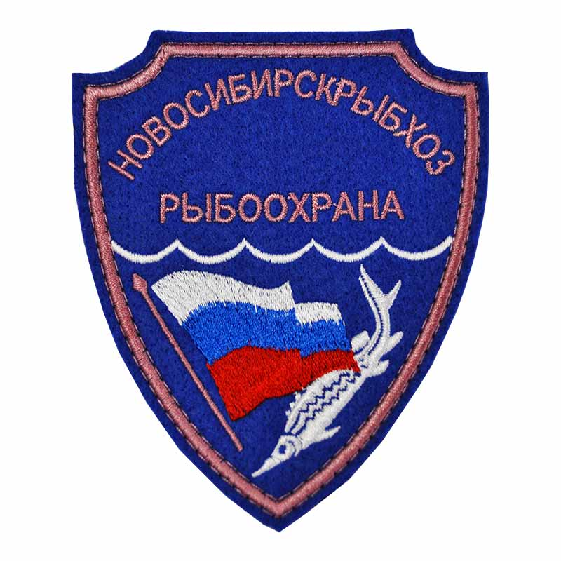 Шеврон Рыбоохрана Новосибирскрыбхоз