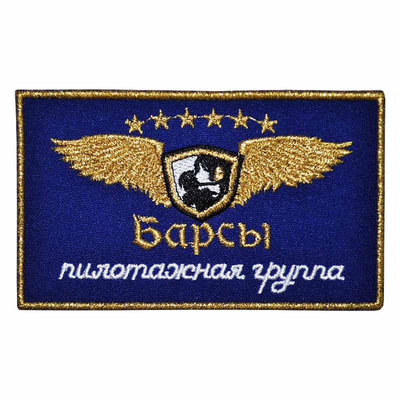 Нашивка Барсы пилотажная группа