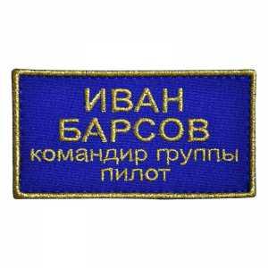 Нашивка Иван Борисов командир группы пилот Барсы