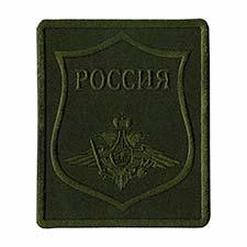 Шеврон ВС Сухопутные войска